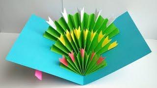3д открытка на день рождения маме своими руками. Поделки из цветной бумаги.