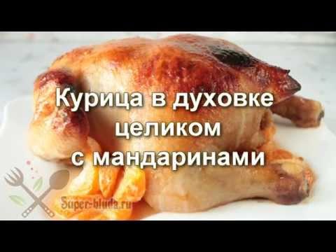 Запечённая курица в духовке целиком с хрустящей корочкой Как запечь курицу в духовке