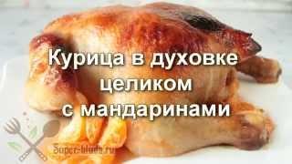 Курица в духовке целиком. Курица в духовке с мандаринами