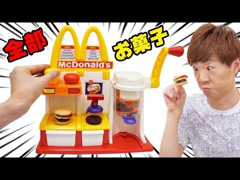 【マクドナルド】本当に食べられるお菓子バーガー製造マシンを入手しました!