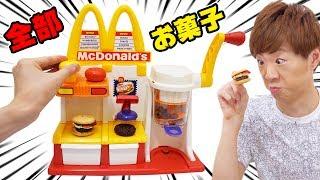 【マクドナルド】本当に食べられるお菓子バーガー製造マシンを入手しました! thumbnail