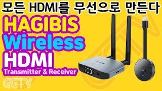 세상 모든 HDMI케이블을 무선으로 만들어주는 'Hag…