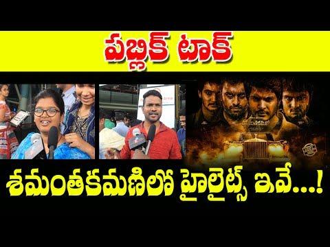 శమంతకమణి సినిమాలో హైలైట్స్ ఇవే   Samanthakamani Public Talk   Movie Review   Prasads IMAX
