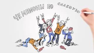 Трезвая Россия   Урок Трезвости