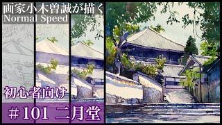 画家小木曽誠が描く東大寺二月堂。透明水彩です。100回を超えましたので改めて初心者向けにノーマルスピードでお届けします。前半音量が小さくなっています。