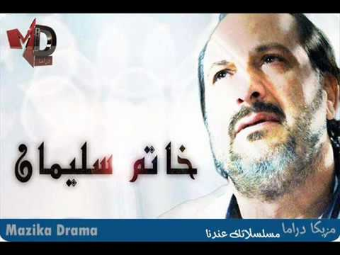 Khatem Soliman series- sound track