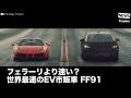 [NEWS] フェラーリより速い? 世界最速のEV市販車 FF91