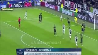 Γιουβέντους-Τότεναμ 2-2