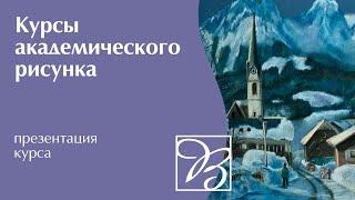Курсы академического рисунка и живописи | Обучение рисованию с нуля взрослых | 12+