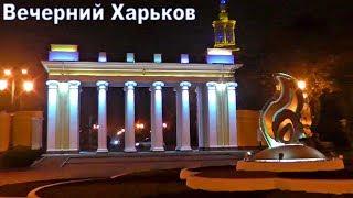 ХАРЬКОВ Прогулка Из Парка в Парк и улицы Чайковского, Пушкинская