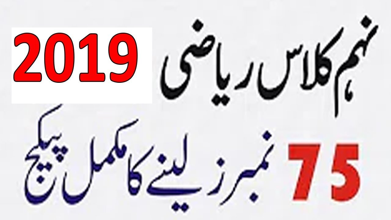 Mathematics guess papers 9th class 2019