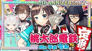 【#アイちゃん4周年】まふまふさん、天月さん、ガッチマンさんと桃鉄コラボ!