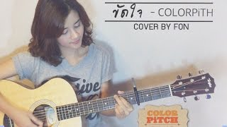 ขัดใจ - COLORPiTCH [Cover by Fon]