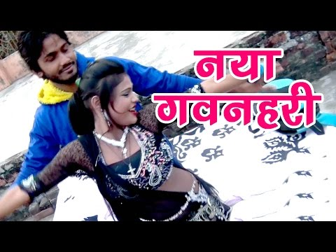 नया गवनहरी - Nanhaka Devarwa - Sujit Sangam - Bhojpuri Hot Songs 2017 New
