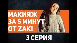 ПОВСЕДНЕВНЫЙ МАКИЯЖ за 5 МИНУТ 5 minutes MAKE Up вместе с ZAKI