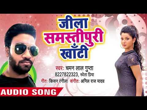 2018 का सबसे हिट भोजपुरी गीत -Jila समस्तीपुर Khati Bhatar Milale Hamr - Hamro Namuna चमन thumbnail