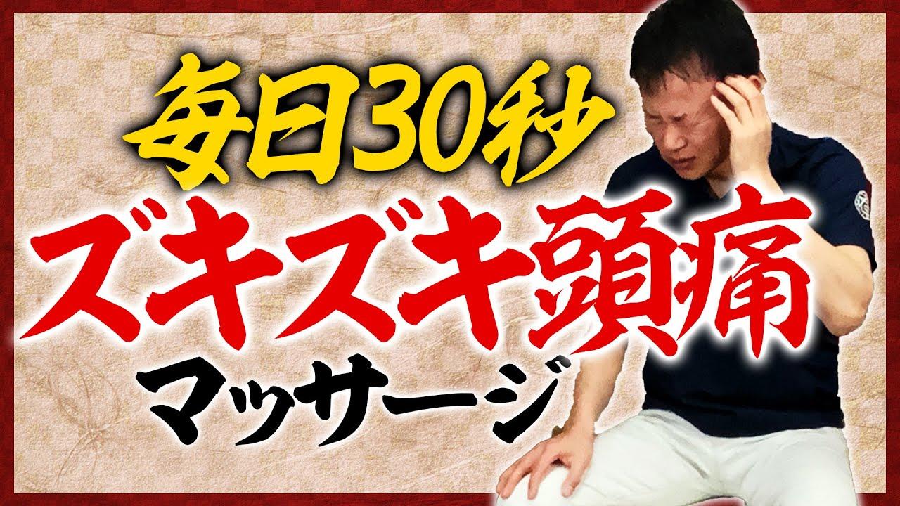 【頭痛を治す方法】ズキズキ頭痛スッキリ解消!毎日30秒ストレッチ【頭痛/眼精疲労】