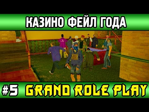 Grand Role Play | #5 | КАЗИНО ФЕЙЛ ГОДА [SAMP]