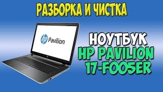 Разборка и чистка HP Pavilion 17  - f005er disassembly(, 2015-08-13T14:04:41.000Z)