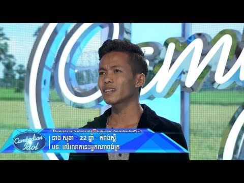 Cambodian Idol Season 3 | Judge Audition Week 1 | Neang Sokha | Ler Lok Nis Neak Na Jong Kror