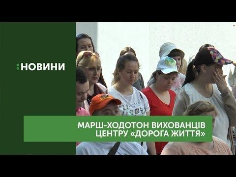 Марш-ходотон вихованців реабілітаційного центру «Дорога життя» пройшов в Ужгороді