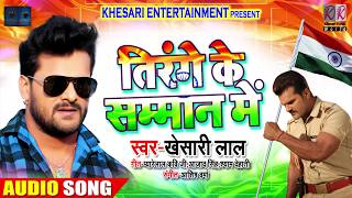 तिरंगे के सम्मान में Tirange Ke Samman Me Khesari Lal Yadav Ashish Verma Desh Bhakti Songs