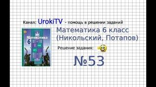 Задание №53 - Математика 6 класс (Никольский С.М., Потапов М.К.)