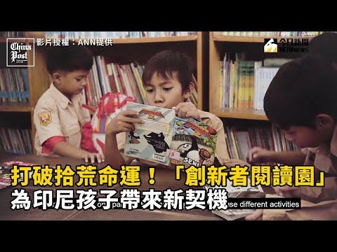 打破拾荒命運!「創新者閱讀園」為印尼孩子帶來新契機