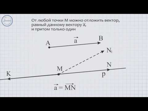 Как отложить вектор