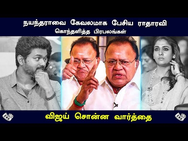 Radharavi Spoke Badly to Nayanthara | Tamil Cinema Celebrity Open Up | Thalapathy Vijay Great Heart