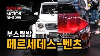 [제네바 현장취재] 벤츠의 두 끝판왕, 메르세데스-마이바흐 G바겐 렌덜렛, AMG GT 콘셉트(4도어)까지