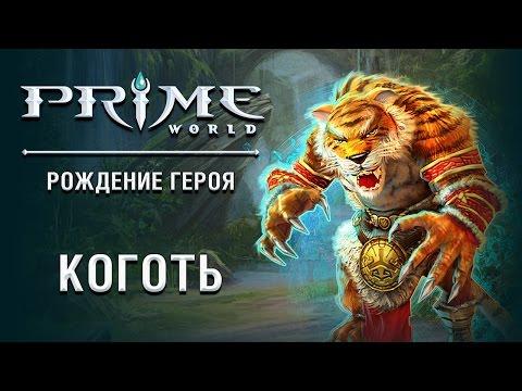 видео: Герой prime world — Клык