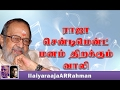 Download Lyricist Vaali reveals Raja Sentiment in Ilayaraja songs MP3 song and Music Video