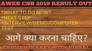 #101 APS AWES 2019 result declared army public school result cut off and how to apply.