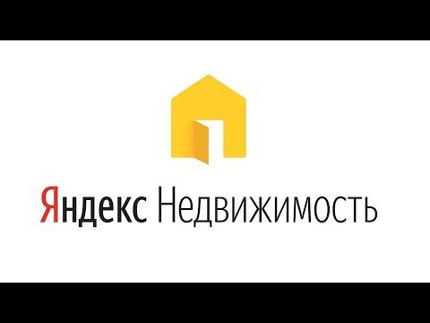 Как пользоваться Яндекс Недвижимостью.Новое ЛУЧШЕЕ приложение для купли,продажи аренды жилья и пр...
