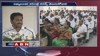 CM YS Jagan Speech at AP Legislature Orientation Programme | Guntur | ABN Telugu
