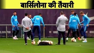 Barcelona Training Session For Their La Liga Game At Deportivo Alaves | Sports Tak