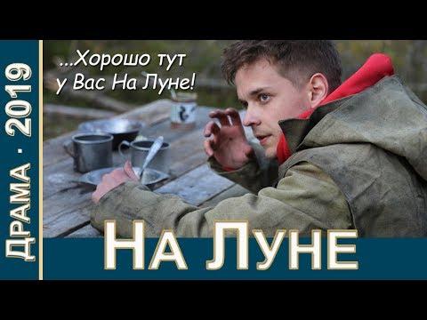 Фильм НА ЛУНЕ (2020) I Не сри на Родину, сынок I Это ЛУНА!! I драма, приключения