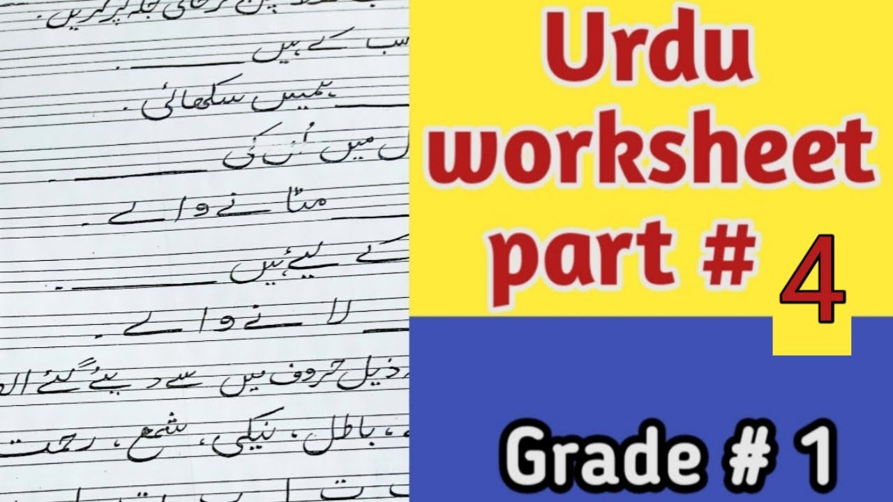 urdu orksheet#4/ Urdu worksheet /Urdu class 1 - YouTube [ 720 x 1280 Pixel ]