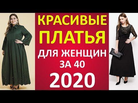 Платья для Полных Женщин 2020! Невероятно Красивые и Модные