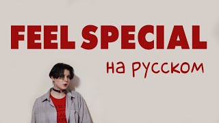 TWICE - Feel Special | RUSSIAN VERSION by TAIYO