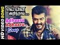 Yennai Arindhaal Video songs | Adhaaru Adhaaru Video songs | Ajith Video songs | Arunvijay Dance