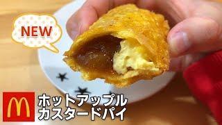 【マクドナルド】新作ホットアップルカスタードパイを食べてみた🍎