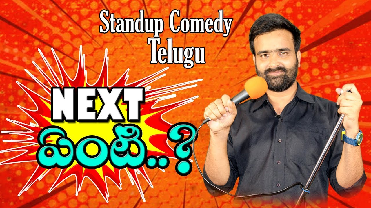 NEXT ENTI .. ? || Stand Up Comedy telugu || GBR || Amul baby productions