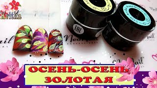 NEO-NAIL: Осенний дизайн ногтей: Акварель: Соколова Светлана