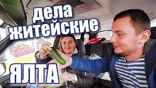 Крым. Жизнь в Ялте. Покупаем ковролин, продукты, Бакалея. Ялта Цены 2019. Обзор товаров от NewChic