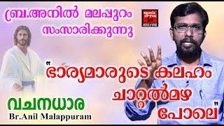 """""""ഭാര്യമാരുടെ കലഹം ചാറ്റൽ മഴപോലെ ..!""""  #ChristianSpeech # Br.Anil Malappuram"""