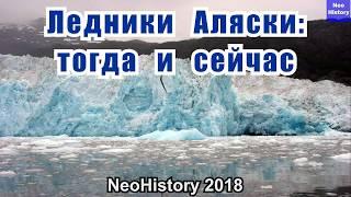 Ледники Аляски: тогда и сейчас
