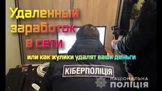 УДАЛЕННЫЙ ЗАРАБОТОК В СЕТИ - как украинские жулики удаляют деньги с банковских карт россиян