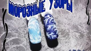Зимний дизайн ногтей гель лак nail design Shellac ___ Морозные узоры